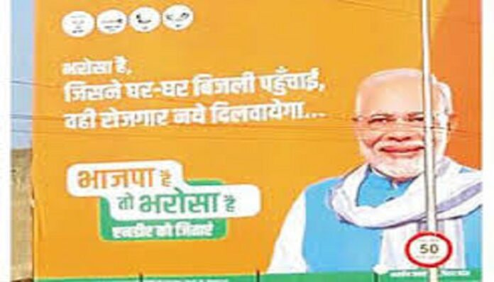 Row within NDA after full page advertisement of BJP only featured PM Modi's photo leaving out CM Nitish's.