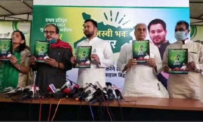 Tejashwi Yadav and other party functionaries of RJD released manifesto of party for coming Assembly election.